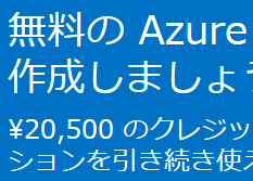 はじめてのAzure アカウント開設