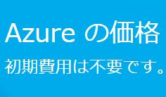 Azure の購入方法