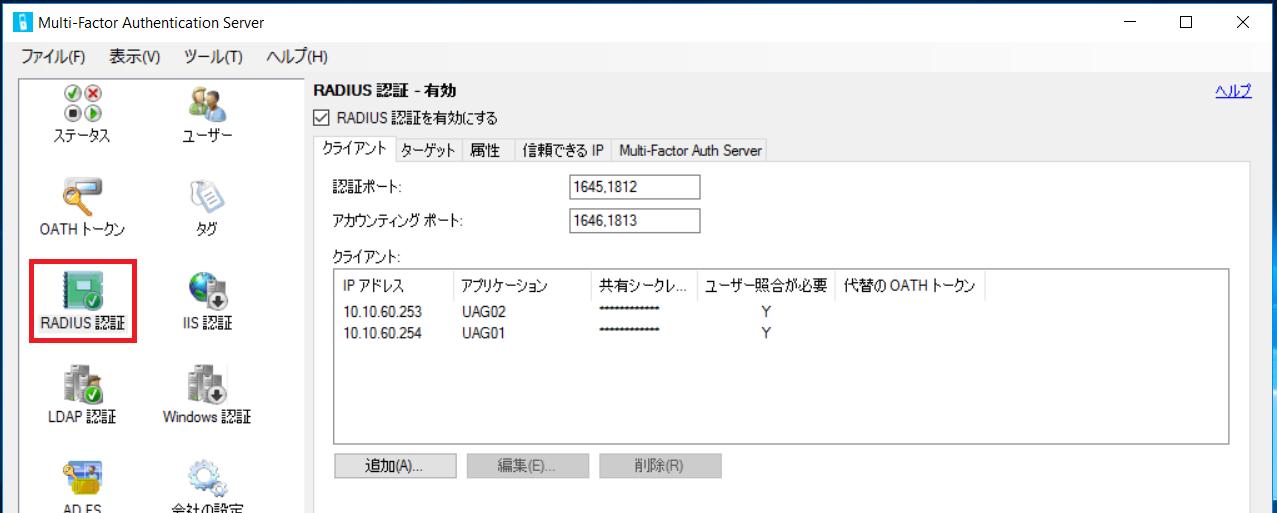 Horizon Cloud on Azure と MFAサーバー の連携を試す!!